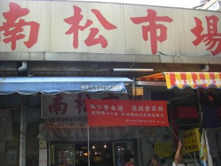 Yongji Market