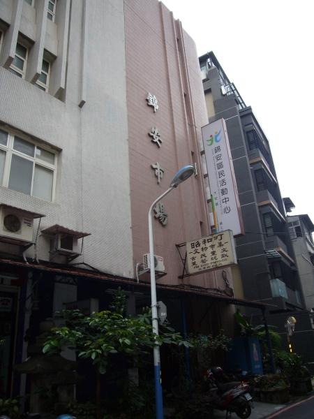 Jinan Market