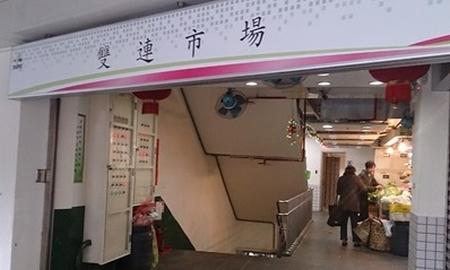Shuanglian Market