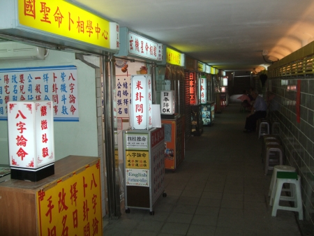 Songjiang Road's Fortune Telling Street