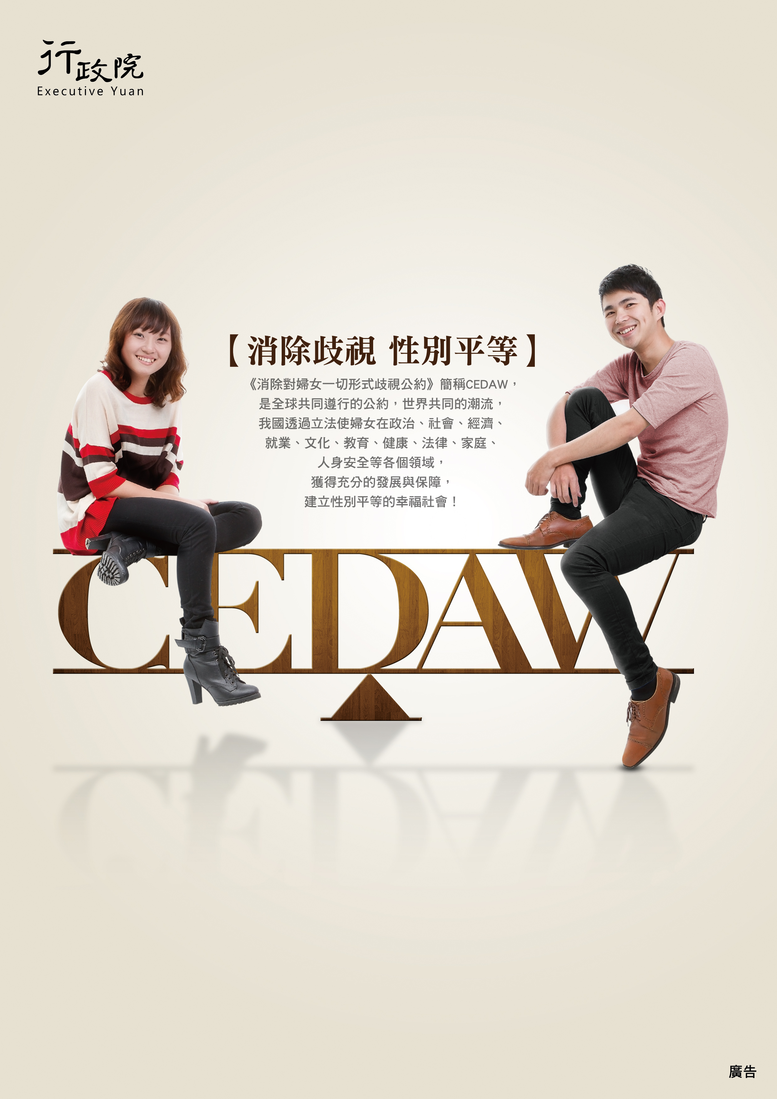 CEDAW平等篇