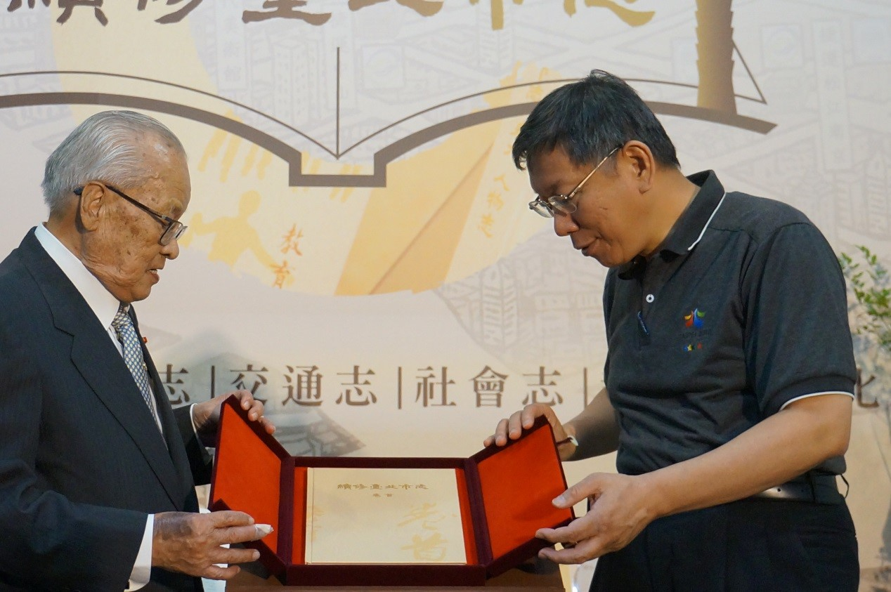 柯文哲市長與前許水德市長一起揭開續修臺北市志,前後任市長監修市志相距30年
