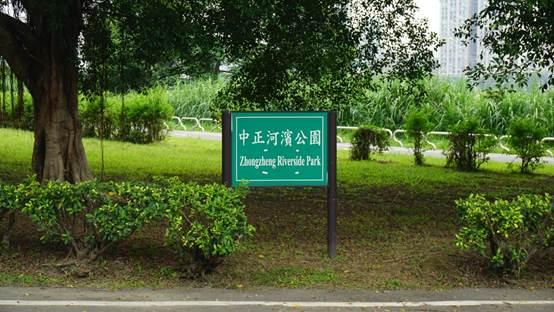 中正河濱公園 照片1