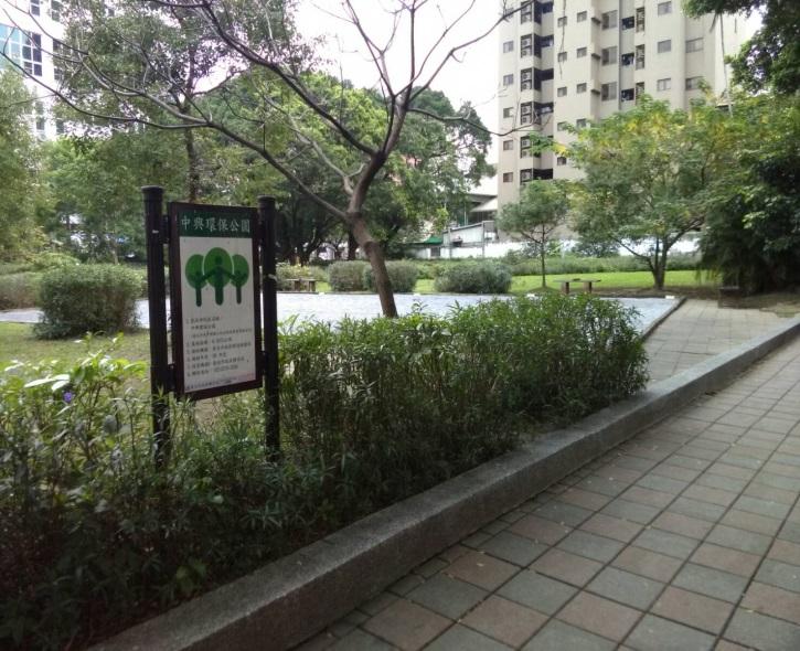 中興環保公園(滾球場)