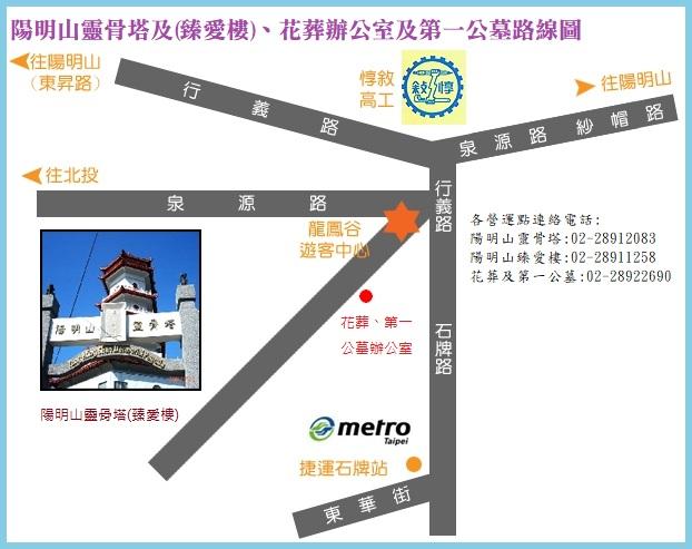 陽明山靈骨塔及第一公墓路線圖