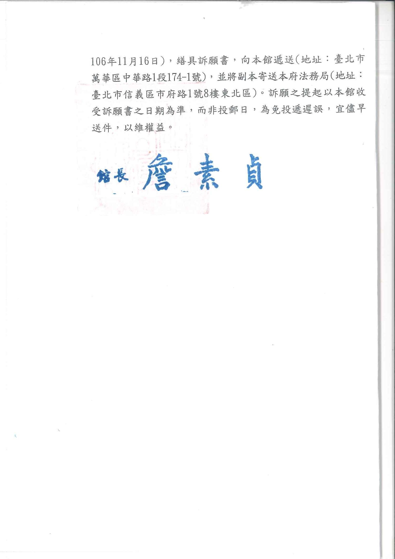 「士林國小校史室文物共13件」及「劍潭公園石狛犬(原臺灣神社石狛 犬)」 指定為一般古物第2頁