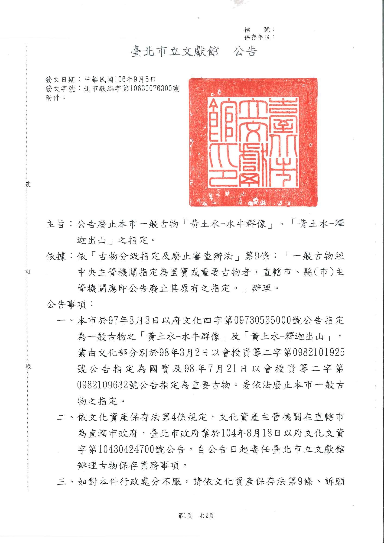 一般古物「黃土水-水牛群像」、「黃土水-釋迦出山」之指定廢止公告第1頁