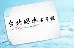 臺北自來水事業處電子報