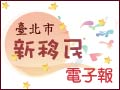 台北市新移民 メールマガジン