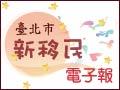E-paper migran baru Kotamadya Taipei bulan