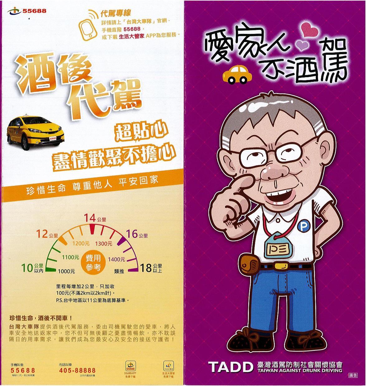 酒駕防制社會關懷協會 與台灣大車隊酒後代駕服務DM