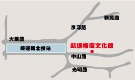 文化館相關資訊地圖