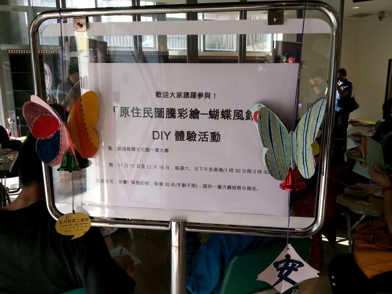 蝴蝶風鈴DIY體驗,歡迎大家擁躍參與