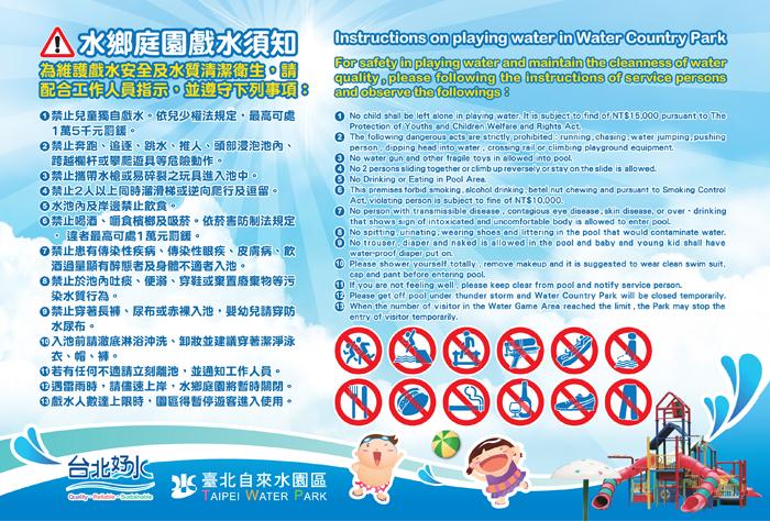 臺北自來水園區水鄉庭園使用注意事說明圖片
