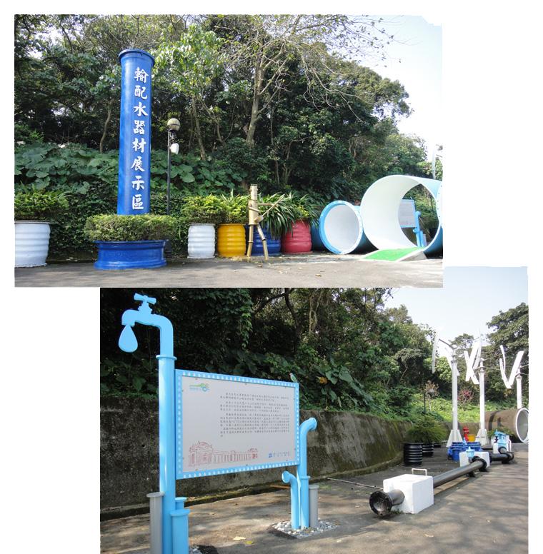輸配水器材展示區(一)