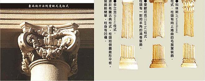 巴洛克風情建築元件柱式介紹圖片