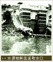 臺北水源地