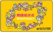 Bookstart乳幼児利用証