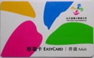 悠遊カード付き利用証