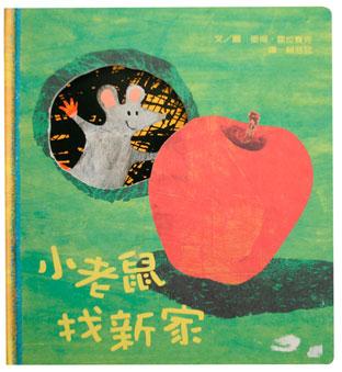 bookstart書單_小老鼠找新家