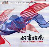 好書指南2004