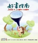 好書指南2006