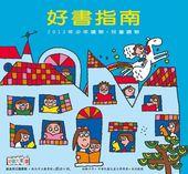 2013年好書指南-少年讀物‧兒童讀物