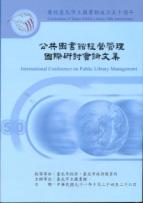 公共圖書館經營管理國際研討會論文集