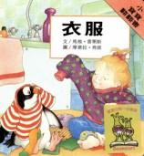 bookstart書單_衣服