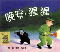 bookstart書單_晚安猩猩
