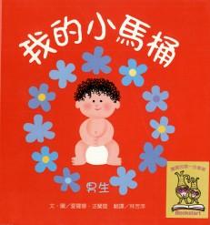 bookstart書單_我的小馬桶-男生