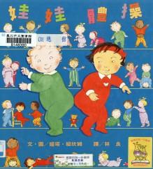 bookstart書單05娃娃體操