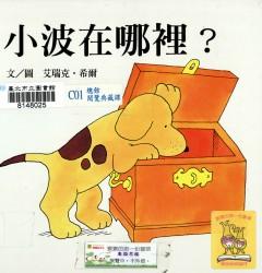 bookstart書單_小波在哪裡?