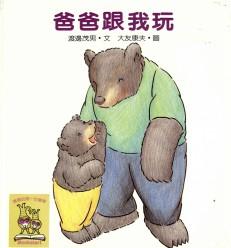 bookstart書單_爸爸跟我玩