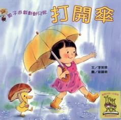 bookstart書單_打開傘