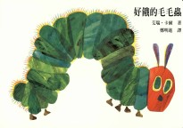 bookstart書單_好餓的毛毛蟲