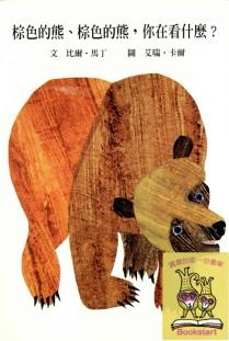 bookstart書單_棕色的熊 、棕色的熊,你在看什麼?