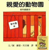 bookstart書單_親愛的動物園