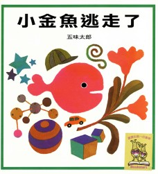 bookstart書單_小金魚逃走了
