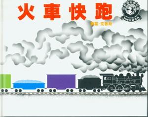 bookstart書單_火車快跑