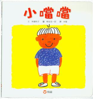 bookstart書單_小噹噹