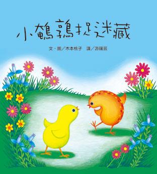 bookstart書單_小鵪鶉捉迷藏