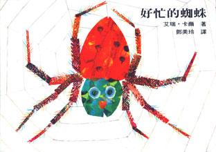 bookstart書單_好忙的蜘蛛