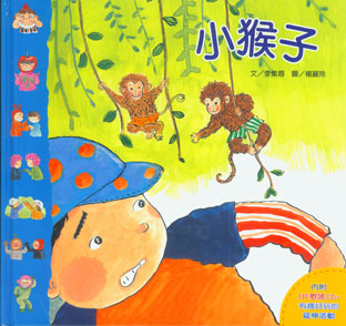 bookstart書單_手指遊戲動動兒歌 小猴子