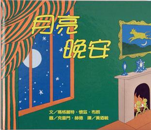 bookstart書單_月亮晚安