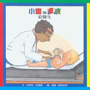 bookstart書單_小雷和波波:看醫生