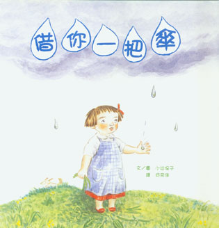 bookstart書單_借你一把傘