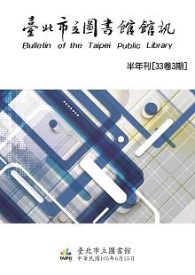 Vol.33 No.3 (Chinese)