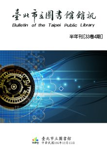 Vol.33 No.4 (Chinese)(pdf;open in new window)