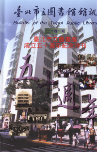 2001館訊封面圖